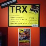 TRX導入します!
