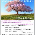 第9回 the BIRTH&days イベント 〜お花見ヨガ〜 4月20日