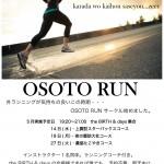 5/14 OSOTO RUN!!!!!! 第1回は…(o^^o)
