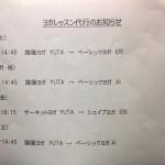 ☆10月 ヨガ代行のお知らせ☆