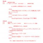 2周年イベント Yoga Festa −HEART−まで3日!