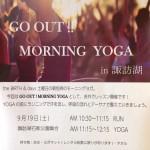 """9月イベント """"GO OUT! MORNING YOGA"""" 開催 !"""