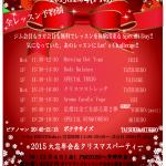 12/4 スペシャルレッスンのお知らせ