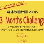 今日からスタート!!3Months Challenge 動画UP!
