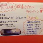 酸素カプセルキャンペーン実施中(=゚ω゚)ノ