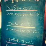4月の季節のスムージー☆