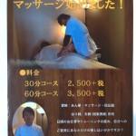 鍼灸・あん摩・指圧・マッサージ開設のお知らせ