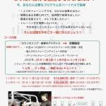 8・9・10月限定!!BIRTHパーソナルのお知らせ!
