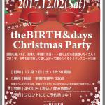 ちょっと早い「the BIRTH&days Christmas Party」開催のお知らせ!