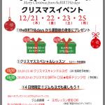 クリスマスイベント第2弾!