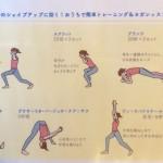 すき間時間でも効く、師走トレーニング!