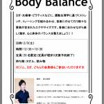 2月イベント情報「Boby Balance」!!
