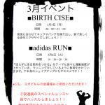 3月イベント「BIRTH CISE」「adidas RUN」いよいよ来週です!!