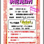 4月イベント「お花見ヨガ」!!