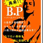 大人気企画再来! 「B.P-バースパーソナル-」