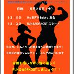 5月イベント「RUN&WORKOUT」!!